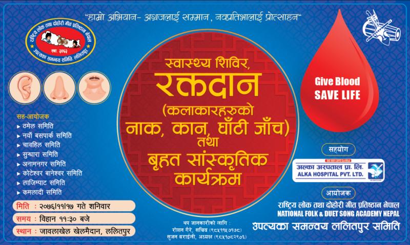 रक्तदान तथा बृहत साँस्कृतिक कार्यक्रमको आयोजना गरिने